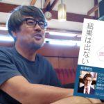 クラウドファンディング出版プロジェクト【成功事例】