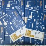 BtoB企業、高額商材販売のためのマーケティング出版ガイド