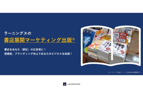 書店展開マーケティング出版