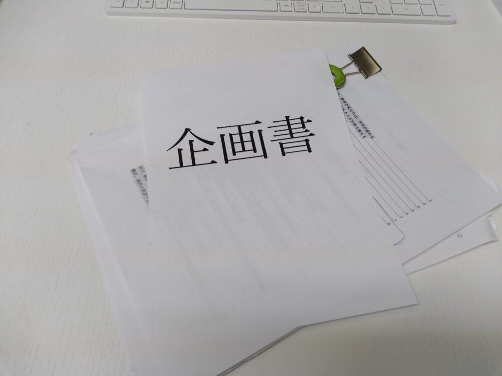 商業出版と自費出版の企画書に必要な項目と書き方 (2)