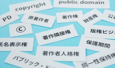 自費出版と著作権の関係