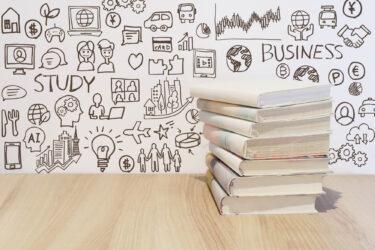 自費出版ではビジネス書を書くべき理由